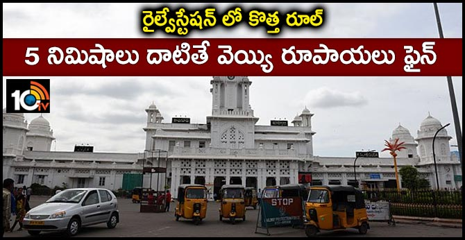 new rule in railway station