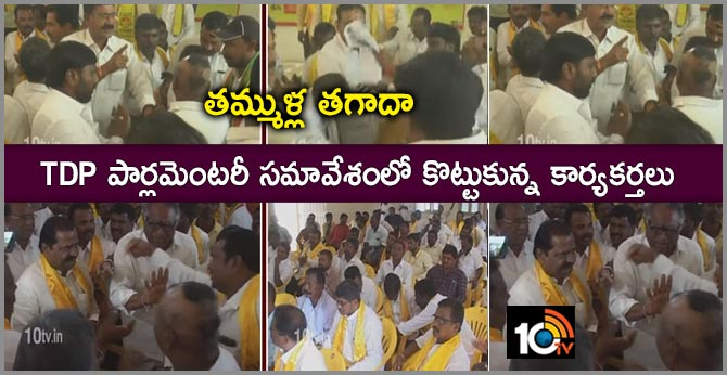 pandemonium in TDP parliamentary meeting