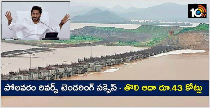 polavaram project reverse tendering success