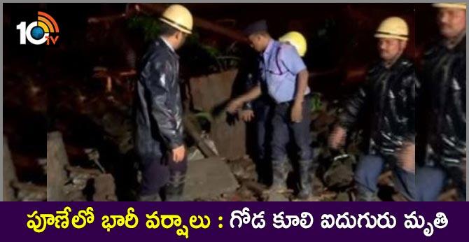 pune 5 dead after wall collapsed in sahakar nagar due heavy rainfall