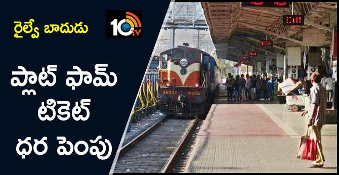 railway station platform ticket rate hiked