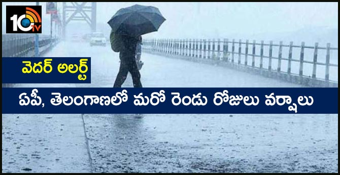 rain alert for ap telangana