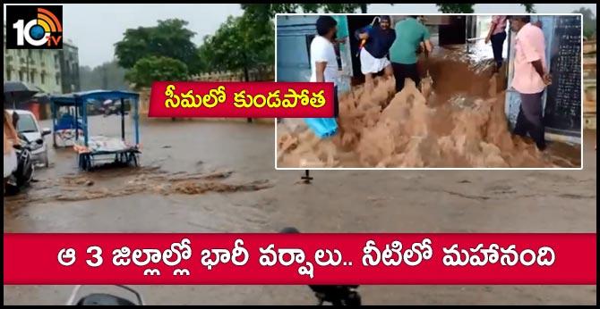 heavy rains in rayalaseema