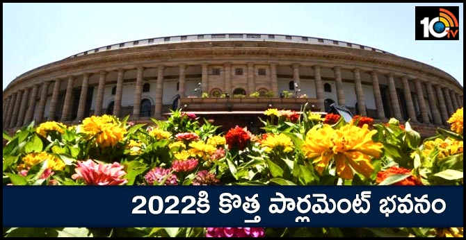 centre floats rfp to redevelop parliament house or build new one