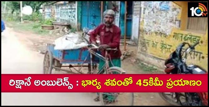 husaband carries wife dead body in rickshaw