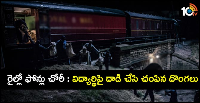 student pushed moving train bengaluru while resisting robbery attempt