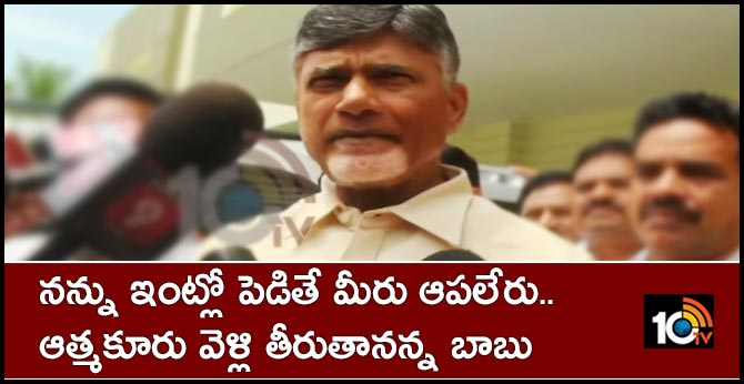 tdp chief chandrababu speaks at his residence on house arrest