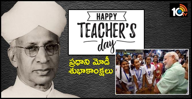 pm modi tweets teachers day greetings to everyone