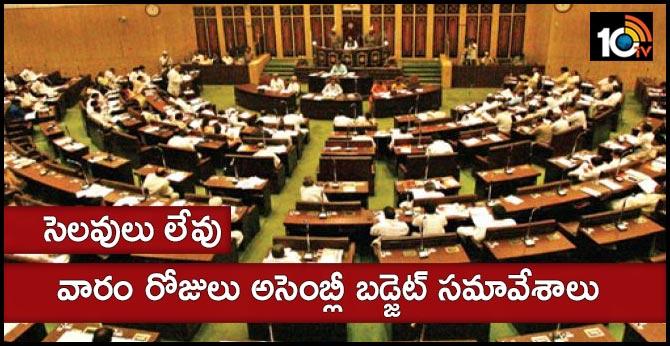telangana assembly budget sessions