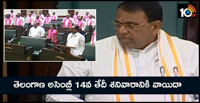 telangana assembly budget sessions adjourned to september 14