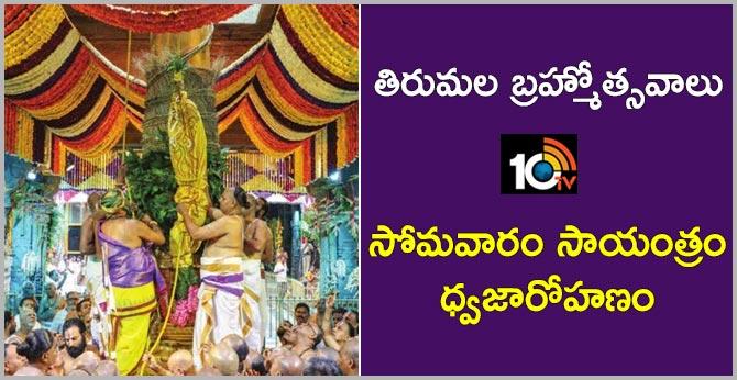 tirumala brahmotsavam begins with 'Dhwajarohanam'