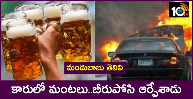 trending german man pours abeer on car engine to put out fire