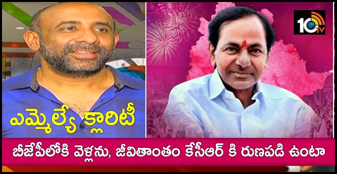 trs mla shakeel on party change