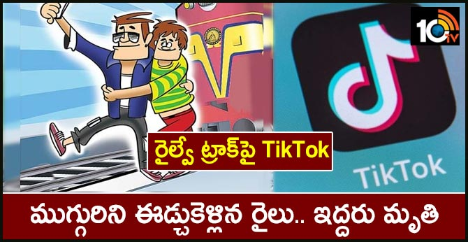 two youths run over train bengaluru while making tiktok video