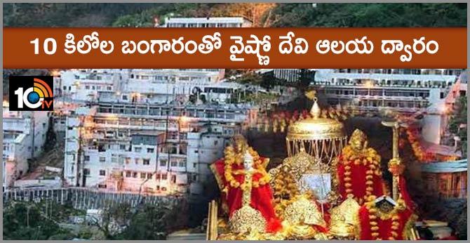 10 kg gold gate at Vaishno Devi shrine