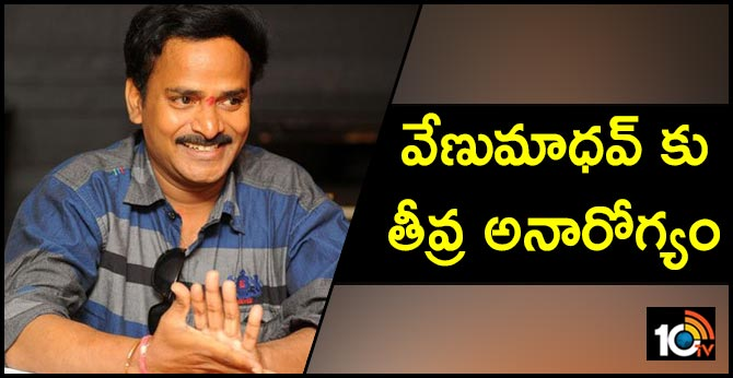 venu madhav in critical condition, joined in yashoda hospital