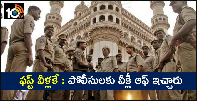 weekly off for hyderabad police