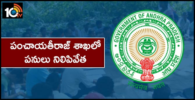 works hold in ap panchayatiraj department