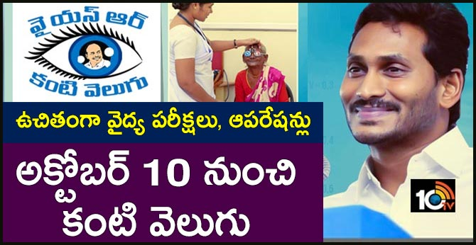 ysr kanti velugu from october 10th