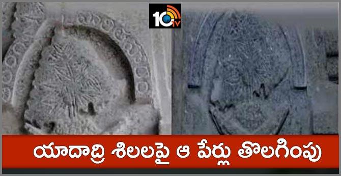 ytda officers changes on yadadri sculptures