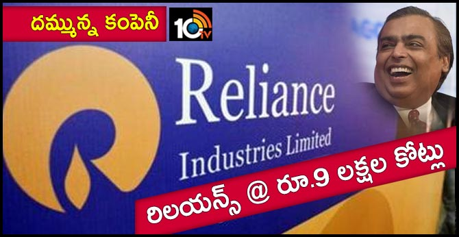 Reliance Industries becomes first Indian company to cross market valuation of Rs 9 lakh crore