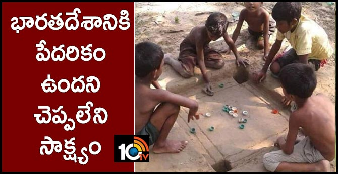 "Pic Of Children Playing Carrom Is ""Inspiring"" For Anand Mahindra"