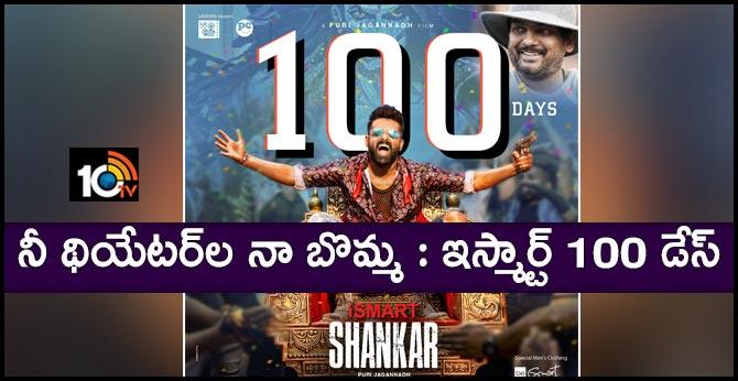 100 days for BIGGEST BLOCKBUSTER ISmart Shankar