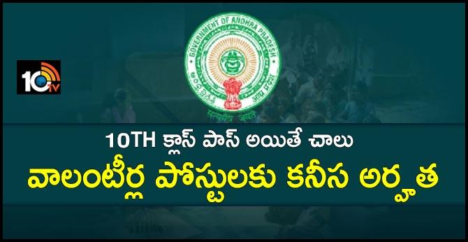 10th Class Qualification Jobs In AP Grama Volunteer Posts