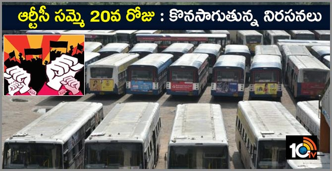 20th day of TS RTC strike