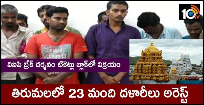 23 Brokers arrest in thirumala