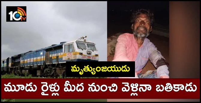 3 trains pass over him, MP cops come to rescue, man says: Papa aa gaye