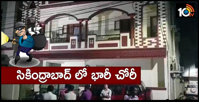 3kg gold and cash robbed at sucunderbad old bowenpally
