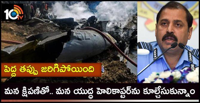 Budgam Mi-17 crash: IAF chief admits big mistake, says our own missile hit chopper