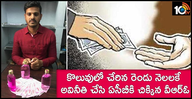 ACB arrests VRO on bribe charges in Telangana