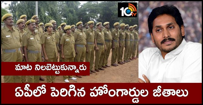 AP Home Guard salaries increase