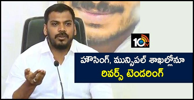 AP irrigation Minister Anil Kumar Yadav on Reverse Tendering