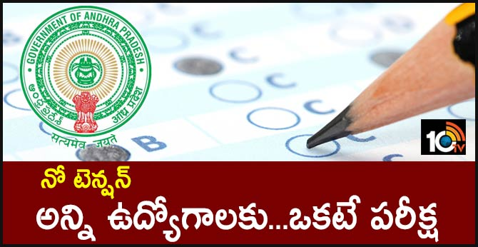 APPSC PLANS TO INTRODUCE NEW EXAM SYSTEM