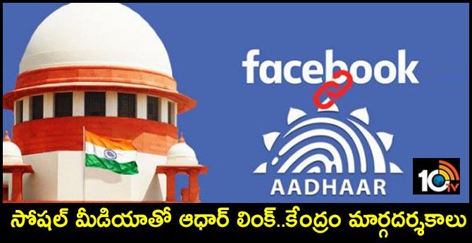 Aadhaar link to social media