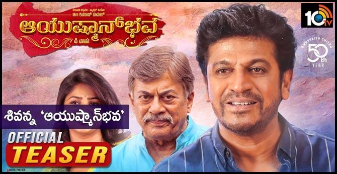 Aayushmanbhava - Official Teaser