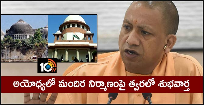 Amid day-to-day hearing in SC, UP CM Yogi Adityanath says good news on Ram temple soon