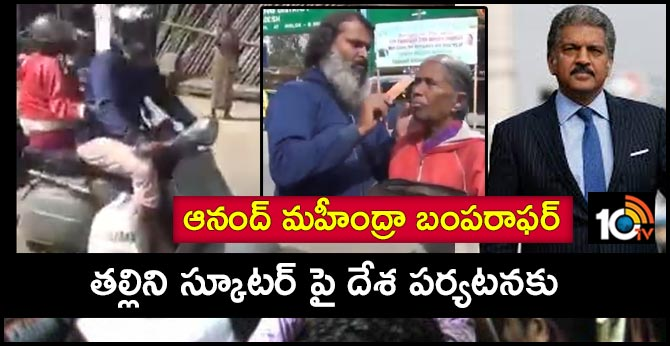 Mysuru Man Takes Mother On Pilgrimage On Scooter. Anand Mahindra Offered a Car
