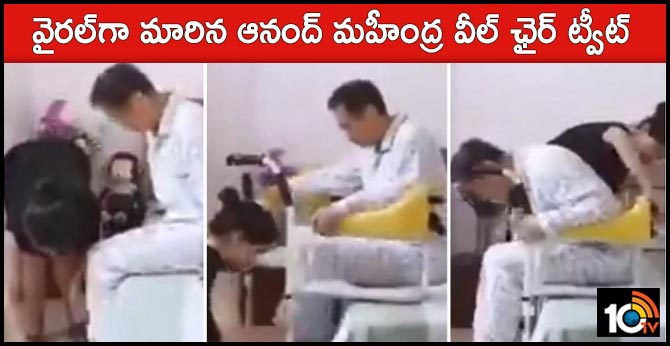 Anand Mahindra shares video of an innovative Chinese wheelchair. Viral clip has Internet stunned