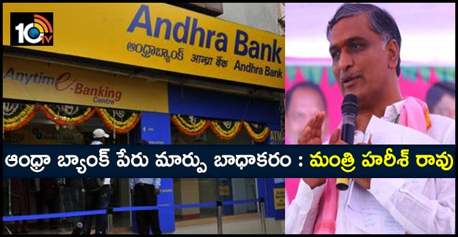 Andhra Bank name change painful: Minister Harish Rao