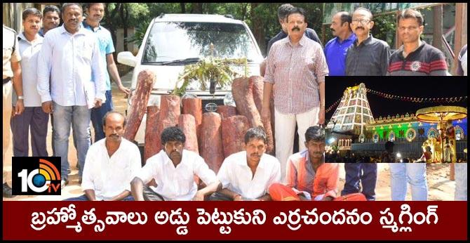 Andhra Pradesh: Four held for smuggling red sandalwood