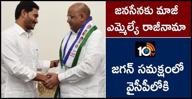 Another Senior Leader Quits Jana Sena joins Jagan Party
