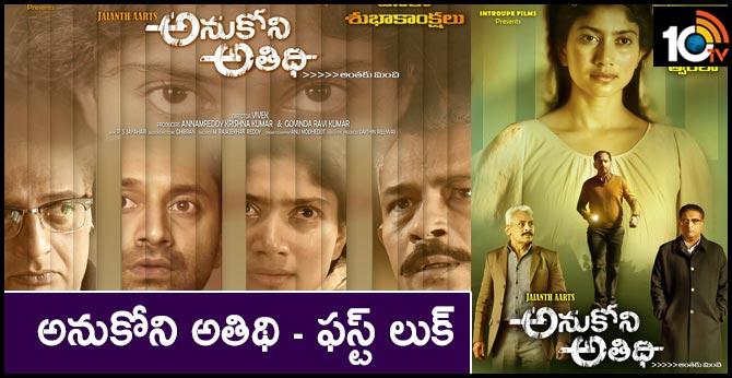 Anukoni Athidi - Telugu version of Malayalam psychological thriller Athiran first look