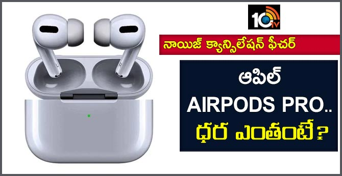 Apple AirPods Pro launched, priced at Rs 24,900
