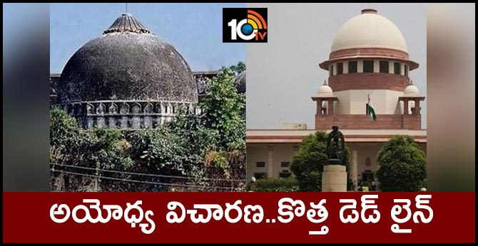 Ayodhya Case Supreme Court Deadline