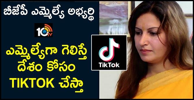 Will Use TikTok for Desh Bhakti if I MLa Win : BJP  Candidate Sonali Phogat