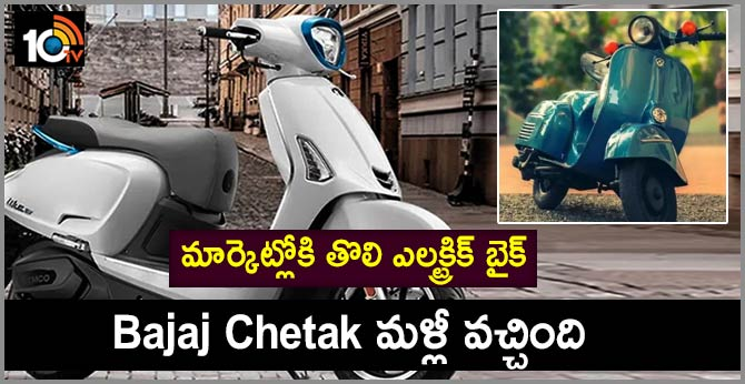 Bajaj Urbanite Electric Vehicle Brand India Launch